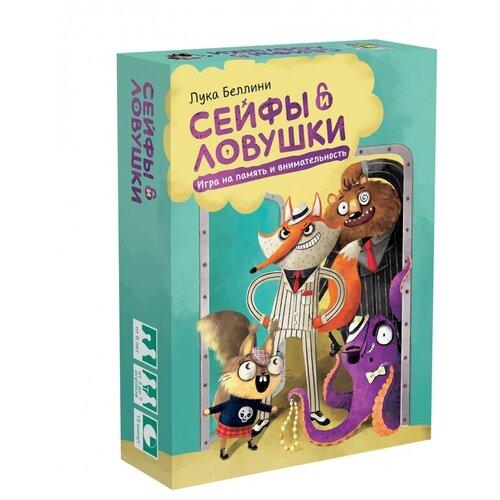 Настольная игра Манн, Иванов и Фербер Сейфы и ловушки