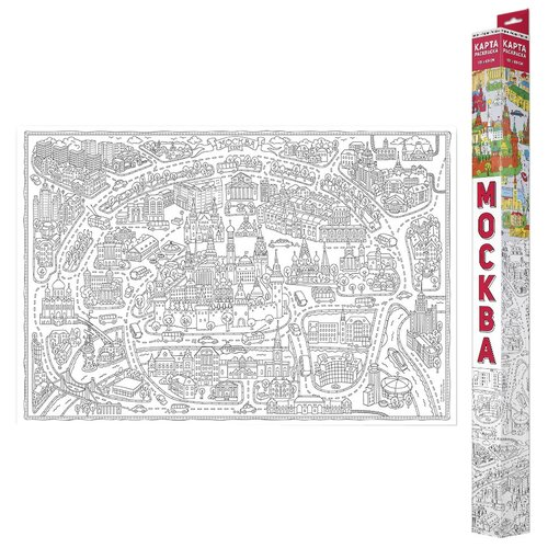 ГеоДом Карта-раскраска. Москва