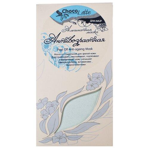 Купить Маска ChocoLatte Альгинатная пластифицирующая со спирулиной, 50 г