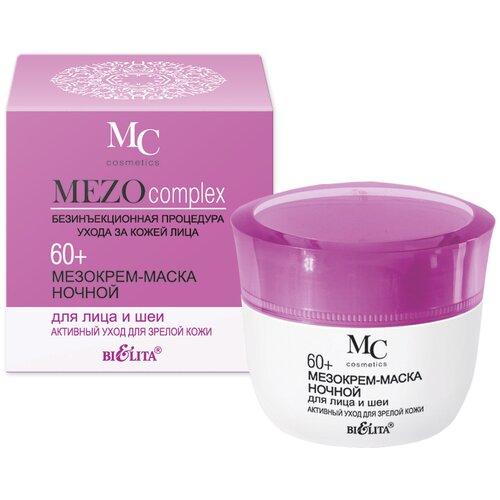 Купить Крем Bielita MEZOcomplex для лица и шеи ночной 60+, 50 мл
