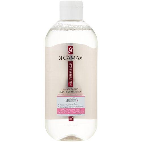 Купить Я Самая Мицеллярная вода для всех типов кожи и чувствительной, 400 мл