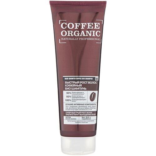Organic Shop био-шампунь Organic naturally Быстрый рост волос кофейный, 250 мл недорого