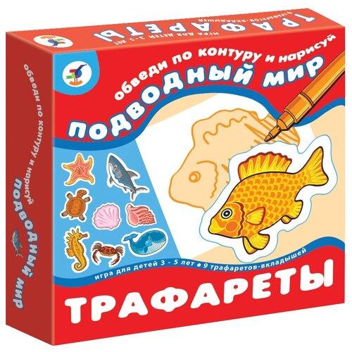 Набор трафаретов Дрофа-Медиа Подводный мир (1366) набор трафаретов дрофа медиа овощи и фрукты 1364