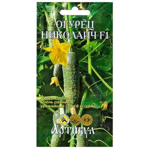 Семена Огурец Николаич F1, 8 шт семена огурец сальери f1 8 шт в цветной упаковке седек