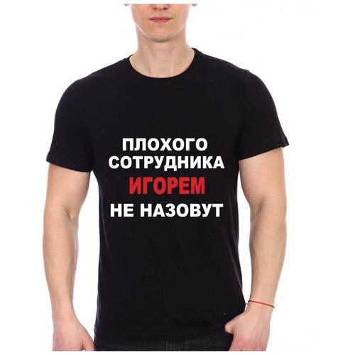 Футболка купить хороший подарок Плохого сотрудника Игорем не назовут. Цвет желтый. Размер XXL