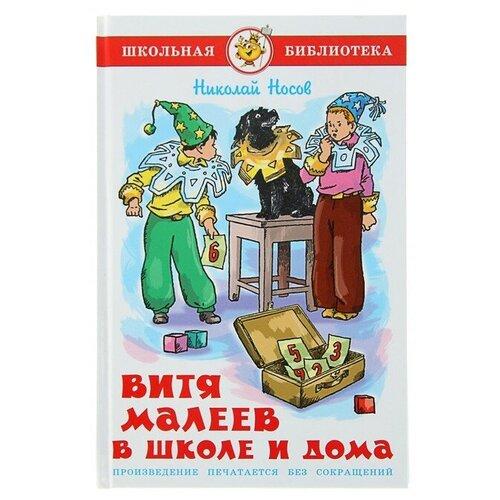 Книга Самовар Школьная библиотека, Витя Малеев в школе и дома