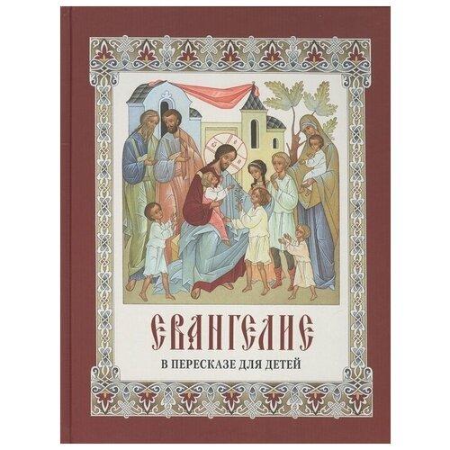 Евангелие в пересказе для детей Сост. Давыдова Н.В., изд.стсл