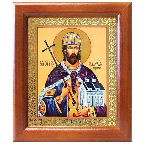 Благоверный князь Владислав Сербский, икона в рамке 12,5*14,5 см