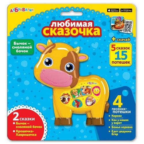 Купить Бычок-смоляной бочок, Азбукварик (электронная музыкальная игрушка, серия Любимая сказочка), Книги для малышей