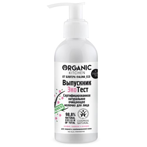 Organic Kitchen сертифицированное натуральное очищающее молочко для лица от блогера @ALONA_ECO, 170 мл