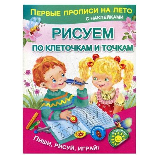 Купить Рисуем по клеточкам и точкам. Первые прописи на лето, АСТ, Раскраски