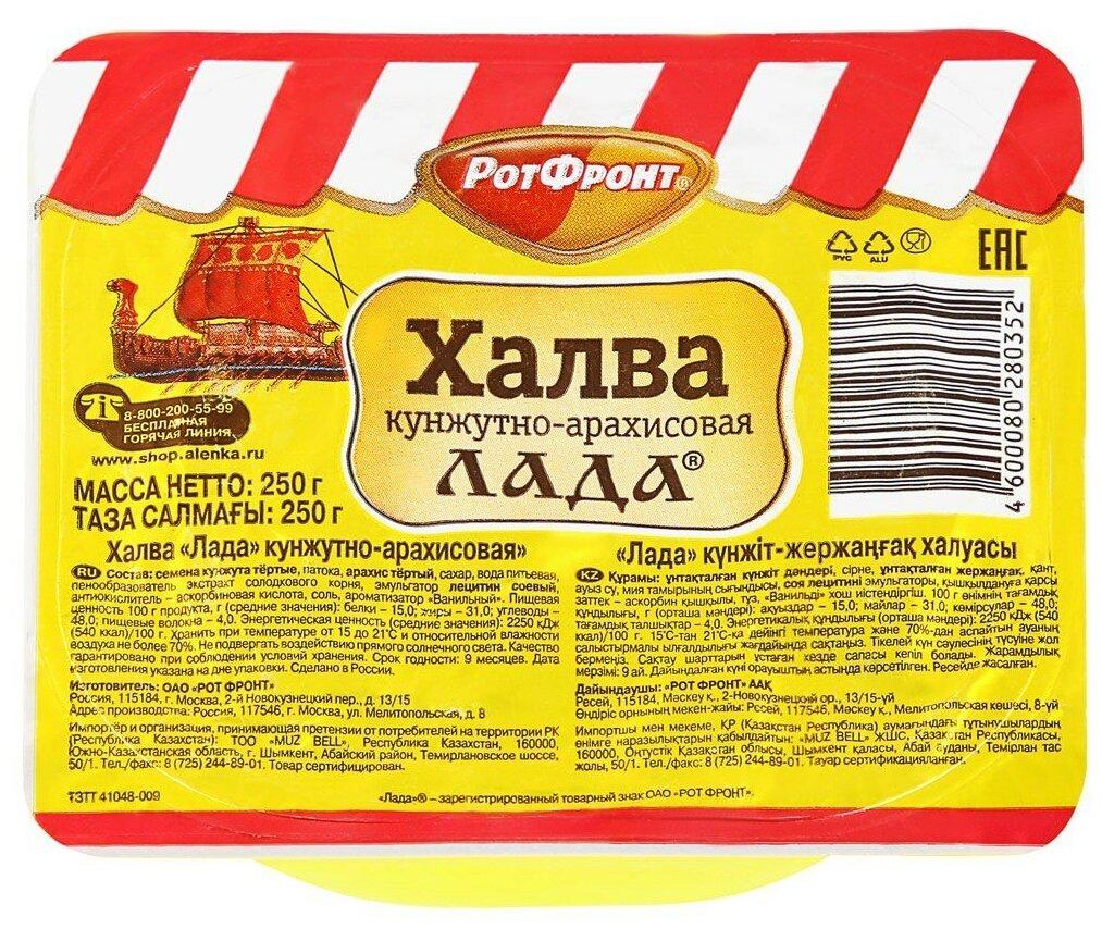 Халва Рот Фронт Лада кунжутно-арахисовая 250 г — купить по выгодной цене на Яндекс.Маркете