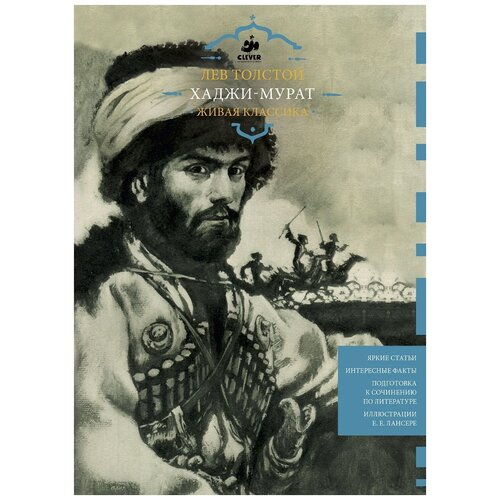 Купить Толстой Л. Хаджи-Мурат , CLEVER, Детская художественная литература