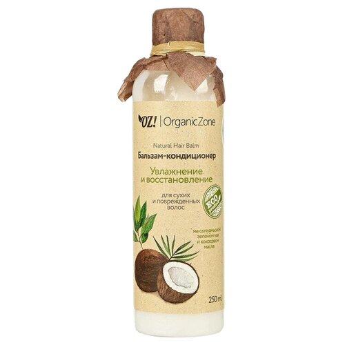 Купить OZ! OrganicZone бальзам-кондиционер Увлажнение и восстановление для сухих и поврежденных волос, 250 мл