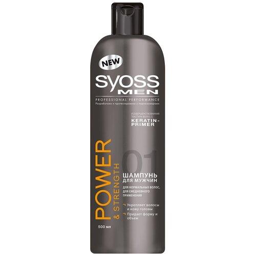 Купить Syoss Men шампунь Power & Strength для нормальных волос, 500 мл