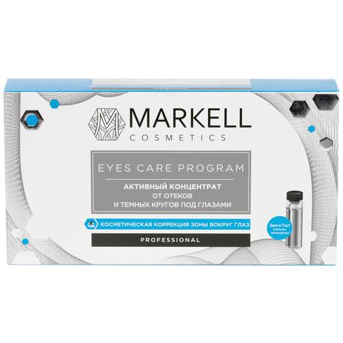 Фото - Markell Активный концентрат от отеков и темных кругов под глазами Professional, 2 мл, 7 шт. guam micro biocellulaire флюид от темных кругов под глазами 30 мл