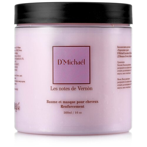 Купить D'Michael Le Notes de Vernon Бальзам-маска для волос Укрепление и рост, 500 мл