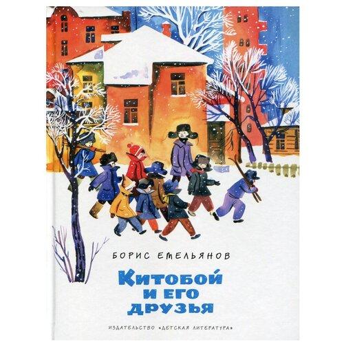 Купить Емельянов Б.А. Китобой и его друзья , Детская литература, Детская художественная литература
