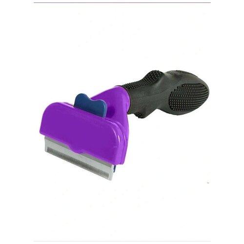 Приспособление для вычесывания кошек и собак (Фурминатор), фиолетовый