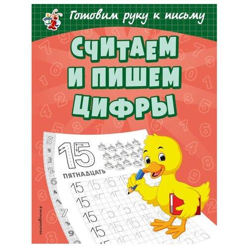 Александрова О.В. Считаем и пишем цифры александрова о цифры и счет