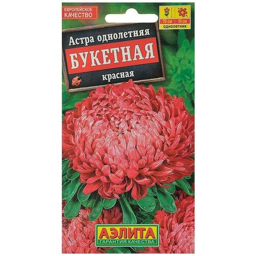 Фото - Семена цветов Астра Букетная красная, О, 0,2 г семена василек букетная смесь 2г