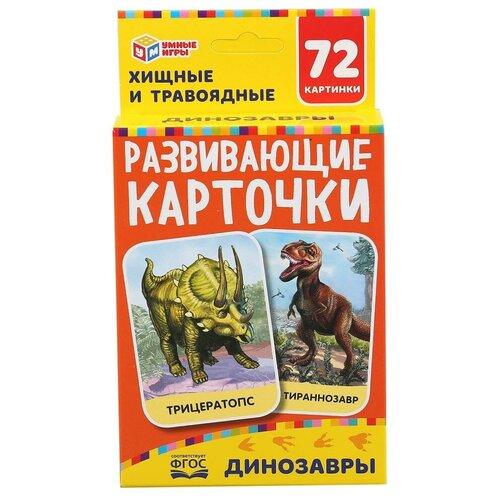 Карточки развивающие Умные игры Динозавры, 36 штук (4630115527350)