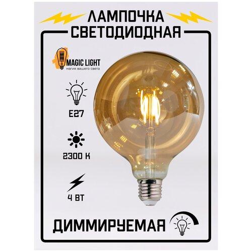 Светодиодная лампочка Эдисона ретро, G125, шар, Е27, 4 Вт, теплый свет 2300K, диммируемая
