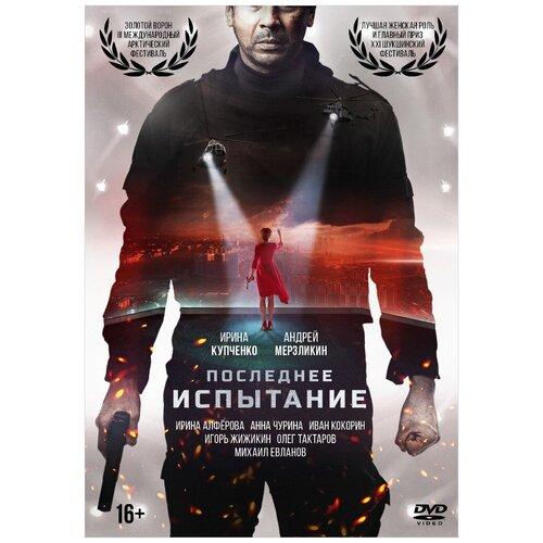 Последнее испытание (DVD)