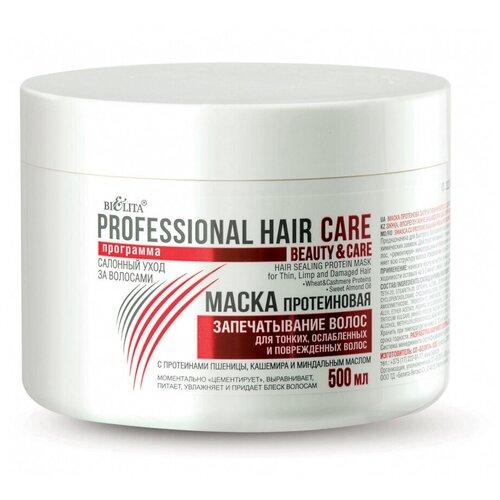Bielita Professional Hair Care Маска протеиновая Запечатывание волос для тонких, ослабленных и поврежденных волос с протеинами пшеницы, кашемира и миндальным маслом, 500 мл