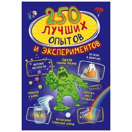 Купить Книга. 250 лучших опытов и экспериментов, АСТ, Книги с играми