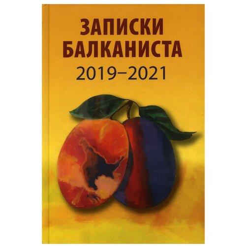 Купить Записки балканиста. 2019-2021, Вече, Детская художественная литература