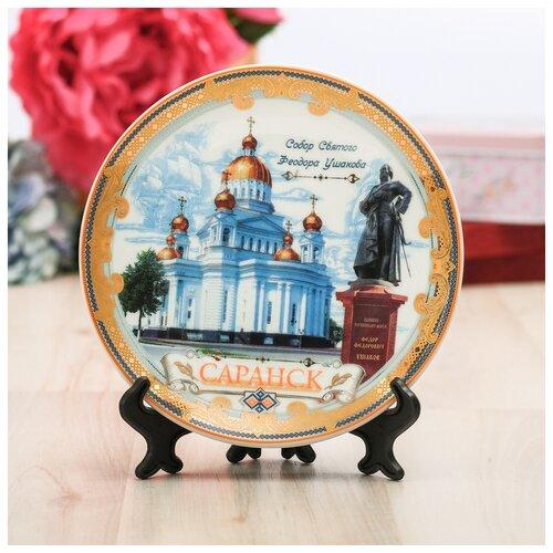 Сувенирная тарелка «Саранск», 15 см 2328384