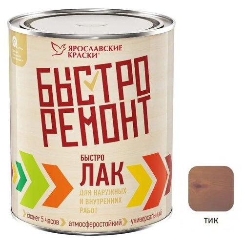 Лак Ярославские краски Быстролак алкидный тик 0.7 кг