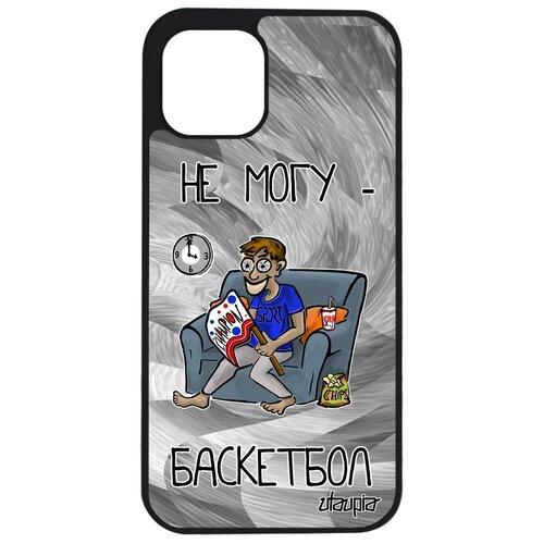 "Чехол на iPhone 12 pro max, ""Не могу - смотрю баскетбол!"" Юмор Повод"