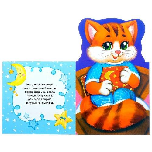 Книжка картонная засыпалочки