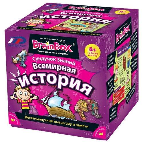 Купить Игра настольная Сундучок знаний Всемирная история , BrainBox, Настольные игры