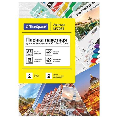 Фото - Пакетная пленка для ламинирования OfficeSpace A5 LF7083 100л. 100 шт. пакетная пленка для ламинирования officespace a3 lf7098 125мкм 100 шт