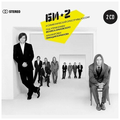 Компакт-диск. Би-2. Би-2 и Симфонический Оркестр МВД (2 CD)