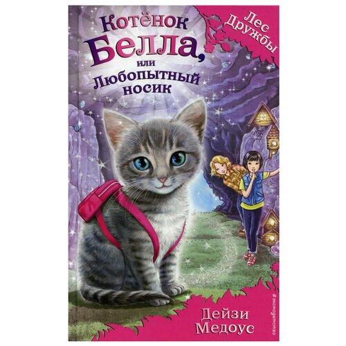 Купить Котенок Белла, или Любопытный носик, ЭКСМО, Детская художественная литература