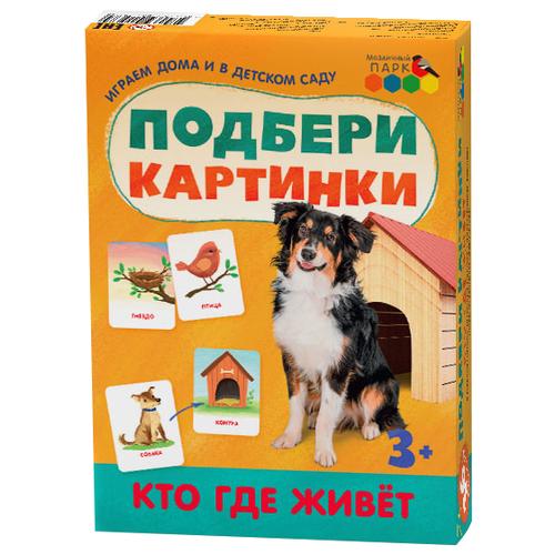 Настольная игра Русское слово Подбери картинки. Кто где живёт