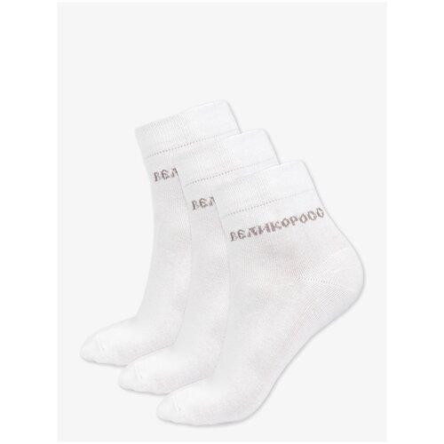 Носки короткие белого цвета – тройная упаковка (S/23 (35-38))