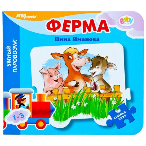 Фото - Step puzzle Книжка-игрушка Умный Паровозик. Ферма step puzzle книжки игрушки умный паровозик игровой комплект 3