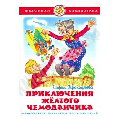 Прокофьева С.