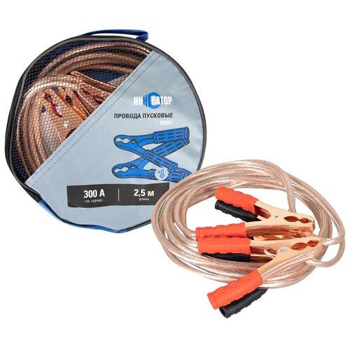 Пусковые провода 300A