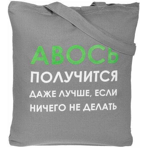 Сумка-шоппер «Авось получится», серая