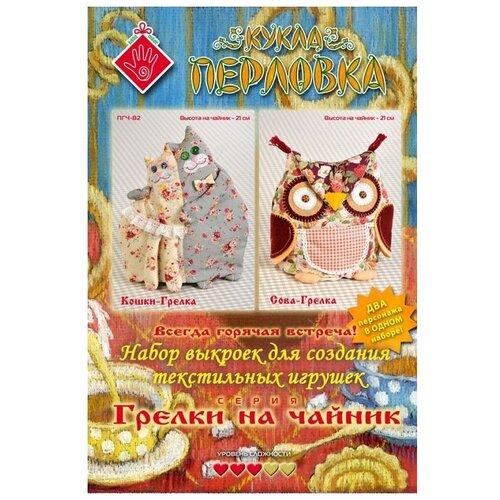 Набор выкроек «Грелки на чайник 2 (Кошки-грелка, Сова-грелка)», Перловка