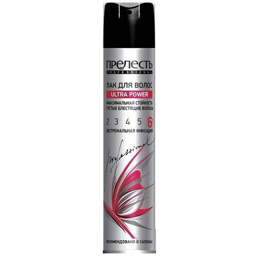 Прелесть Professional Лак для волос Ultra power, экстрасильная фиксация, 225 мл прелесть professional лак для волос классик с экстрактом женьшеня экстрасильная фиксация 200 мл