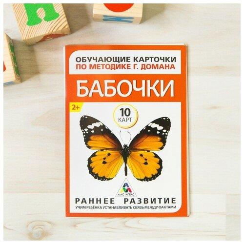 ЛАС играс Обучающие карточки по методике Г. Домана «Бабочки», 10 карт, А6