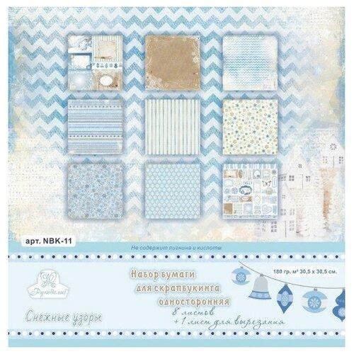 Набор бумаги для скрапбукинга Снежные узоры, односторонняя