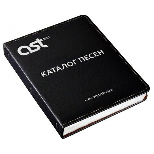 Каталог песен караоке AST Черный
